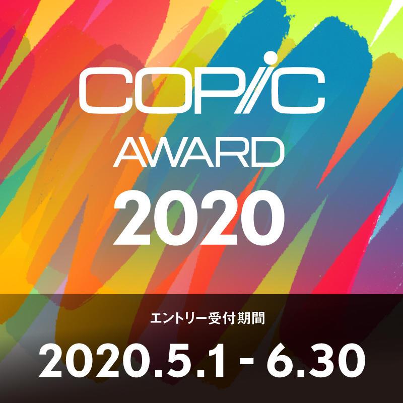 <募集終了>「コピックアワード2020」の作品受付が開始 応募締切は6月30日