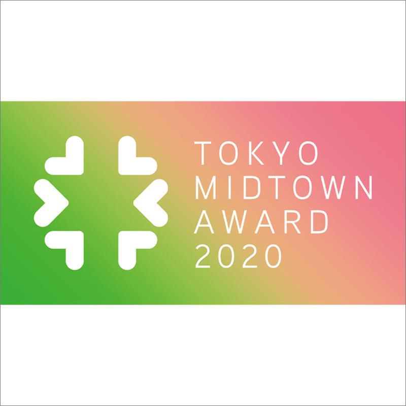 <募集終了>「TOKYO MIDTOWN AWARD 2020」エントリー開始!