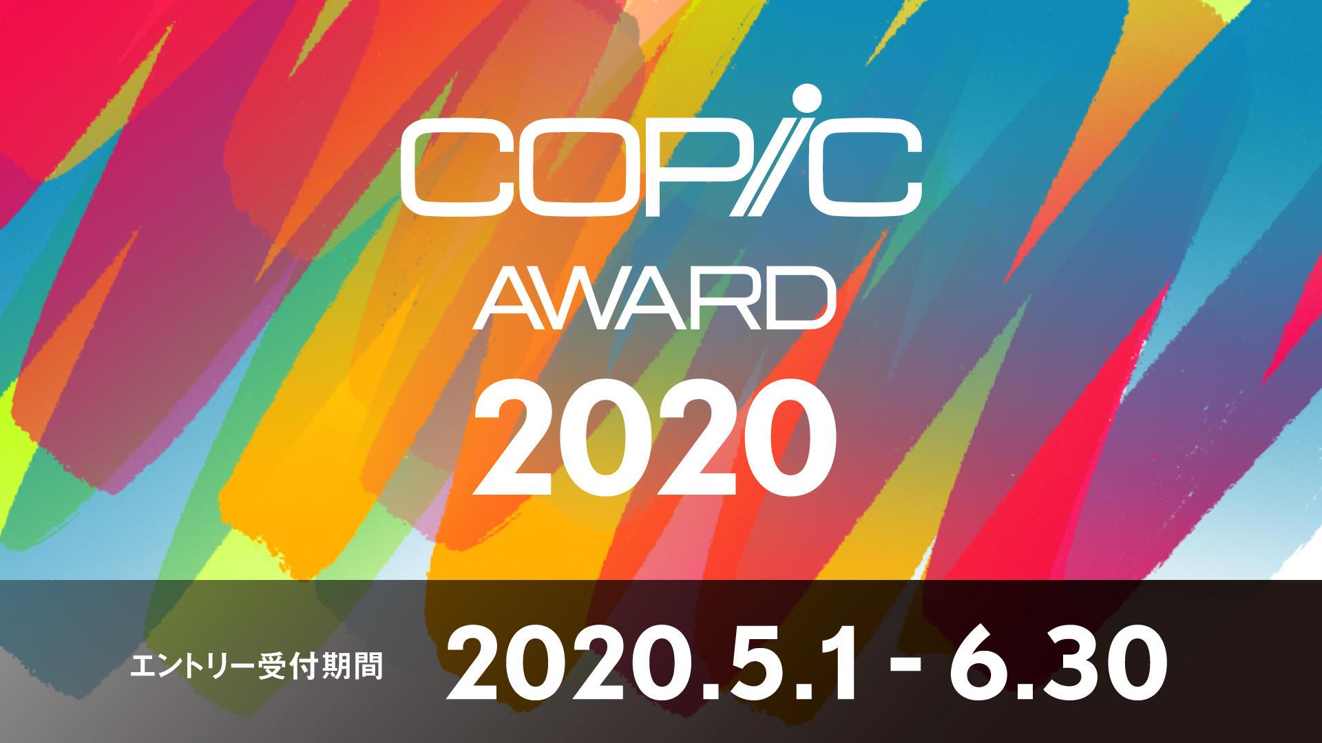 copicaward_banner_1920×1080_jp.jpg