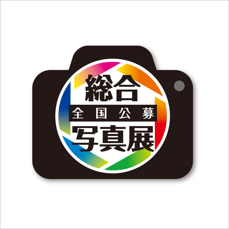 全国公募『第 24 回総合写真展』 応募締切は2020年6月25日