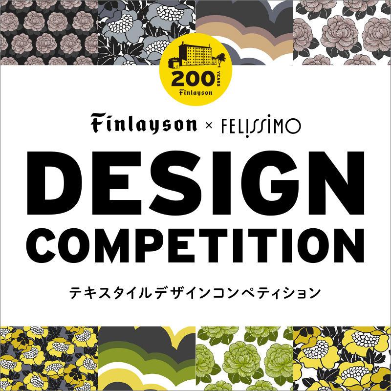 フェリシモ×フィンレイソンテキスタイルデザインコンペを共催 応募締切は2020年8月1日