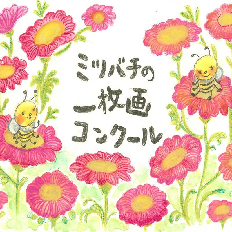 第8回ミツバチの一枚画コンクール応募締切は7月15日