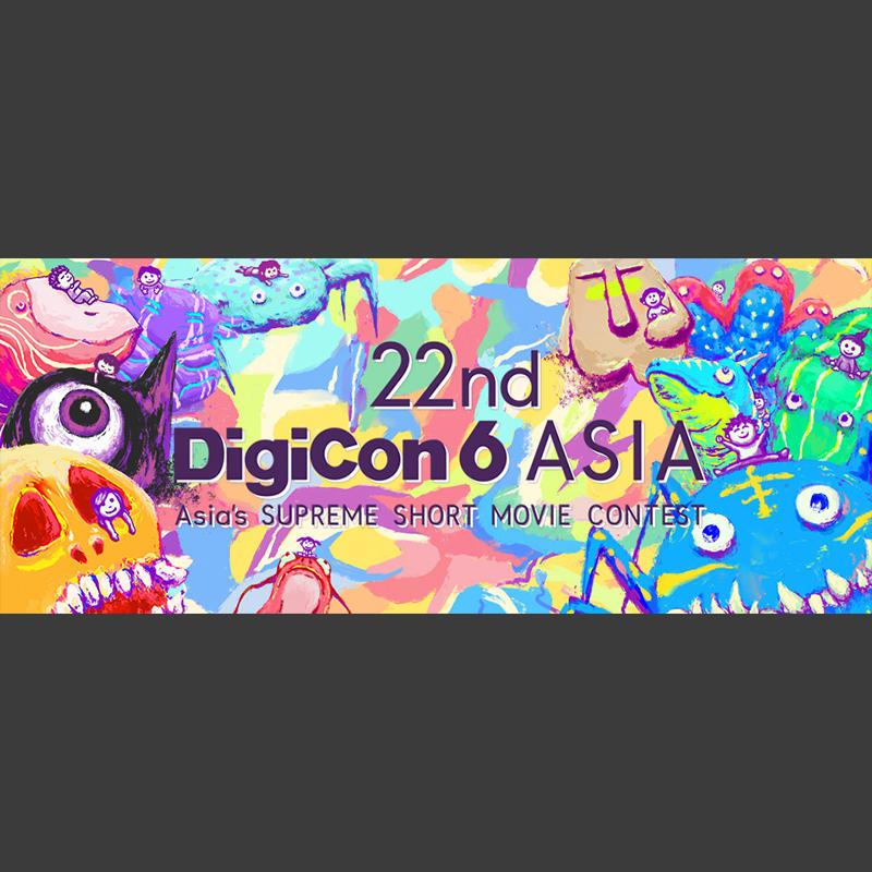 22nd  DigiCon6 ASIA ショートムービー作品募集 応募締切は7月31日