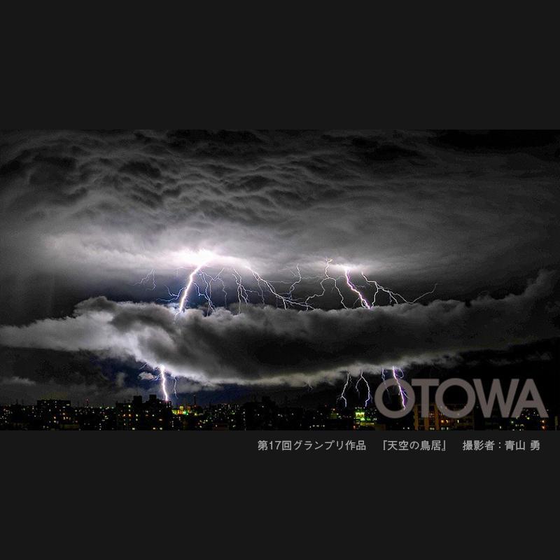 第18回雷写真コンテストOTOWA LIGHTNING PHOTO CONTEST 応募締切は2020年9月25日