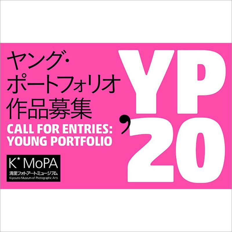 <募集終了>2020年度 ヤング・ポートフォリオ作品募集 応募締切は2020年5月31日