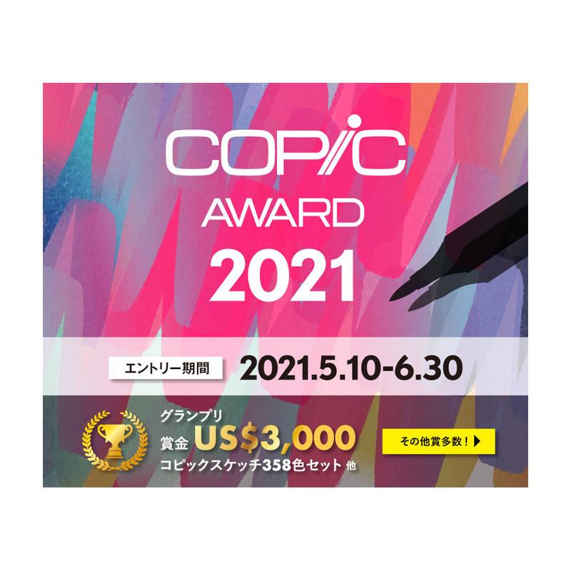 「コピックアワード2021」 応募期間2021.5.10 Mon - 6.30 Wed