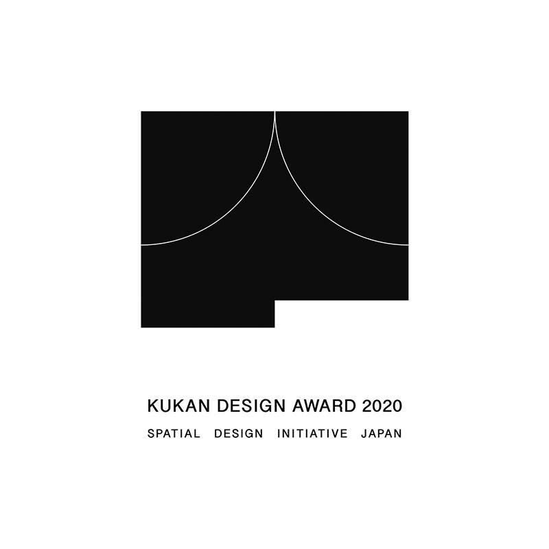 <募集終了>日本空間デザイン賞開催 応募締切は2020年6月16日