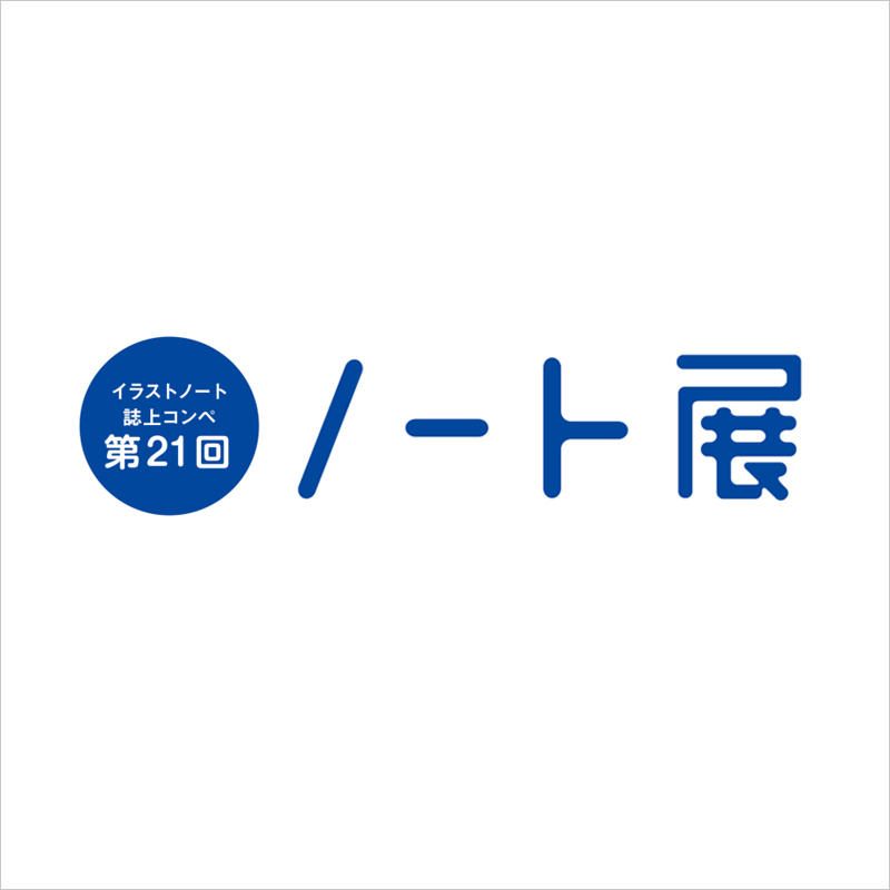 <募集終了> 第21回「ノート展」 作品募集