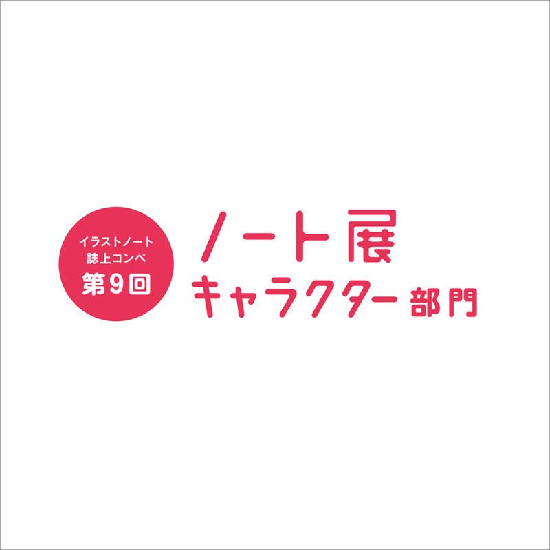 <募集終了> 第9回「ノート展キャラクター部門」 作品募集