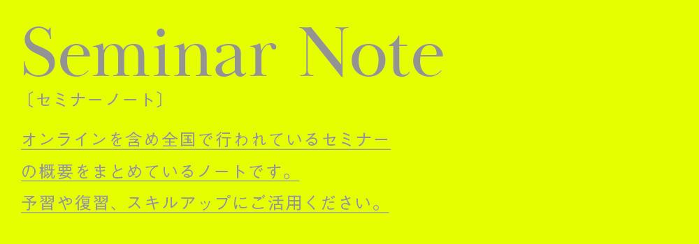 seminarnote_logo04.jpg