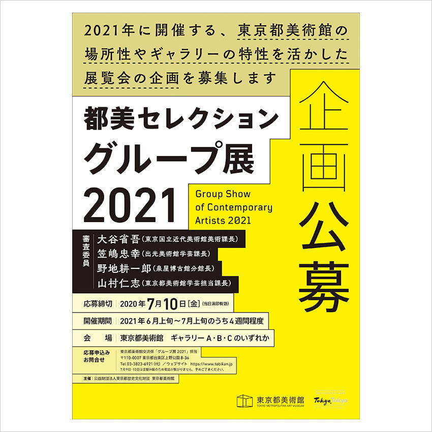 <募集終了>あなたの作品を東京都美術館で展示してみませんか?応募締切は2020年7月10日(金)