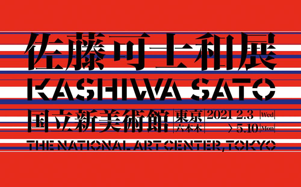 00-kashiwasato2020_visual_B_1.jpg