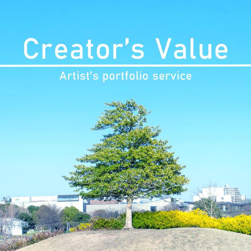 [PR]「Creator's Value」クリエイターのためのプロモーションサイト