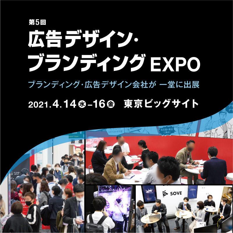 第5回 広告デザイン・ブランディングEXPO2021.4.14 Wed - 4.16 Fri