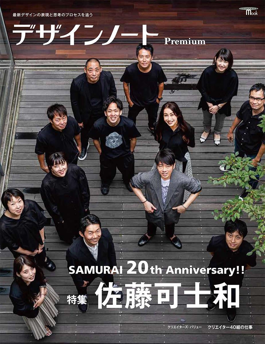 『デザインノート Premium』特集 佐藤可士和読者プレゼント応募ページ